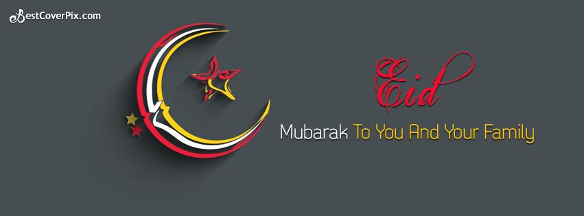 Eid Mubarak 2017 Banner