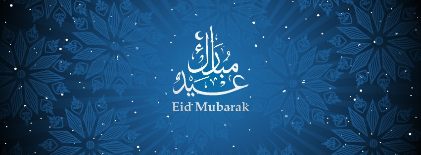 Eid Mubarak 2017 HD Banners