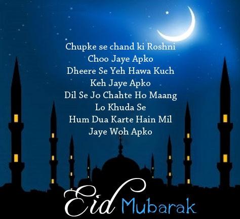 Hd Wallpapers 3d Eid Mubarak