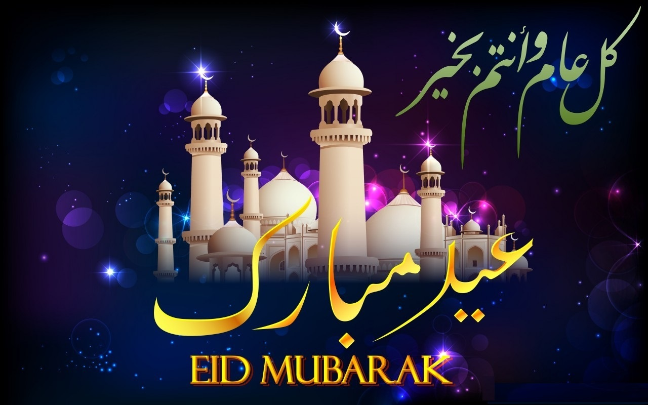 Eid Wallpaper For Love : Eid Mubarak Images, HD Wallpapers, Photos for Whatsapp DP & Profile 2017