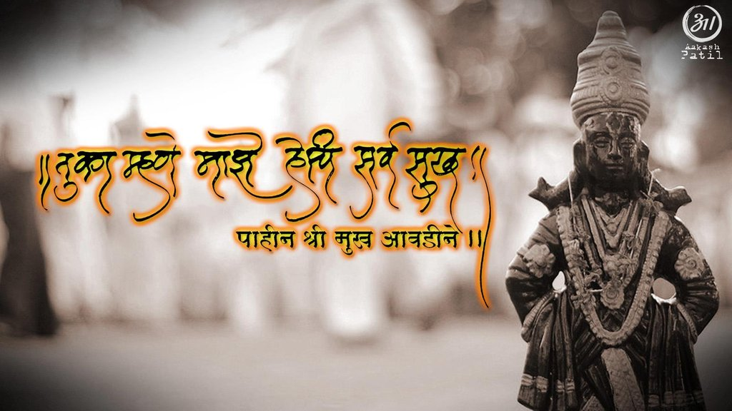 Ashadhi Ekadashi 2017 HD Wallpaper