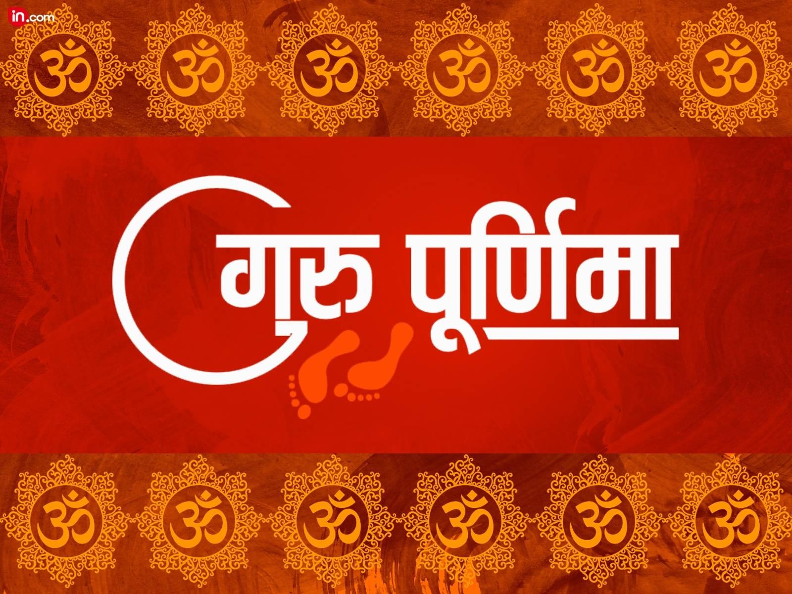 Guru Purnima 2018 Image free download