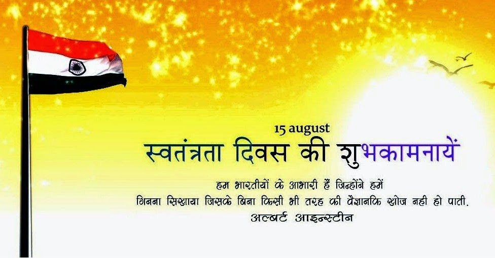 15th August 2017 Greeting Card in Hindi