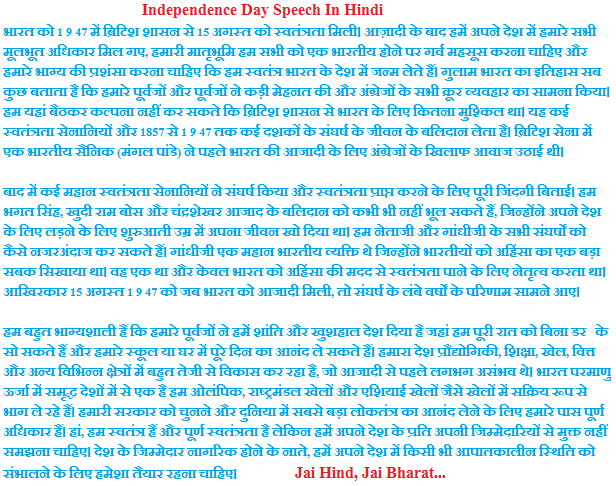 Write my best essay on independence day in hindi