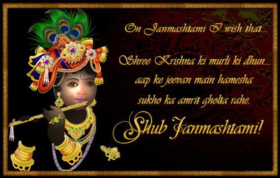 Krishna Janmashtami 2017 Greeting Card