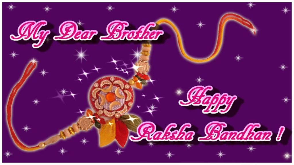 Raksha Bandhan 2017 Greeting Card for Brother