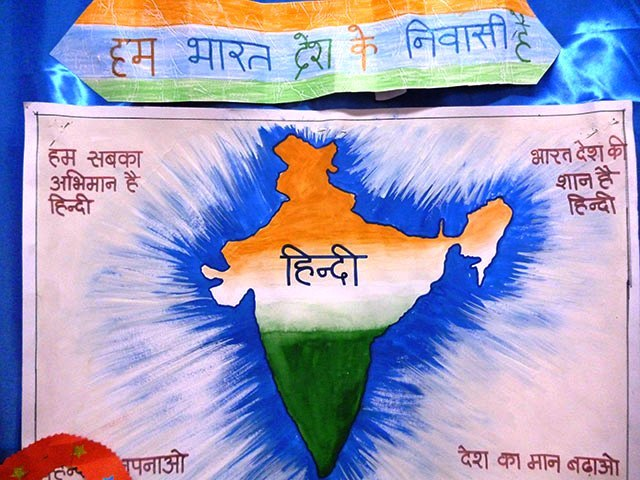 Hindi Diwas 2017 Images for Whatsapp