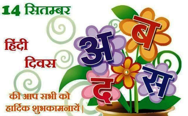 Hindi Diwas 2017 Images free download