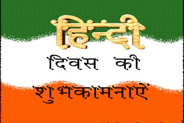 Hindi Diwas 2017 Images