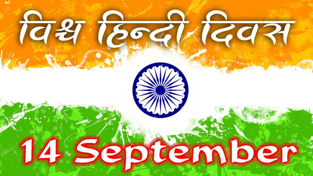 Hindi Diwas Images