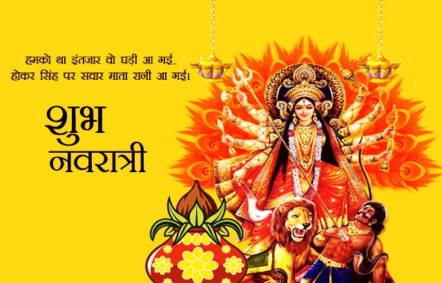 Maa Durga Puja Wishes