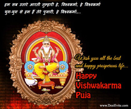 Vishwakarma Puja Whatsapp DP