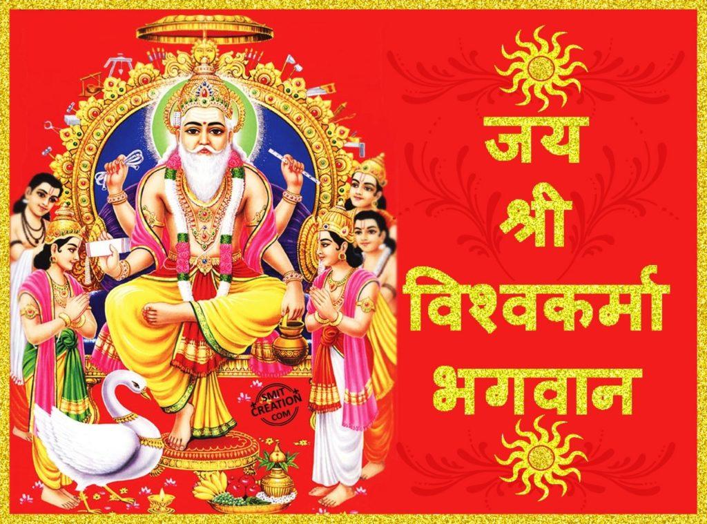 Vishwakarma Puja Whatsapp Profile