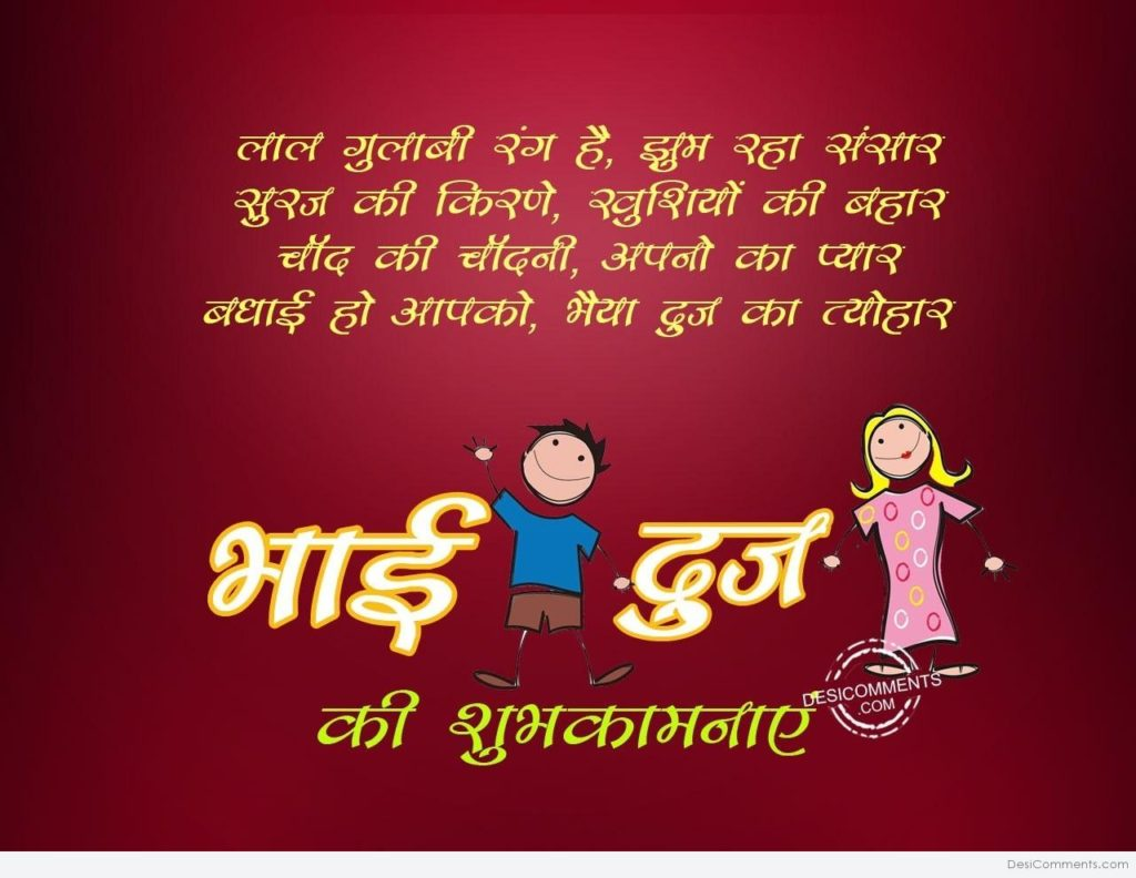 Bhai Dooj 2021 Image for Whatsapp