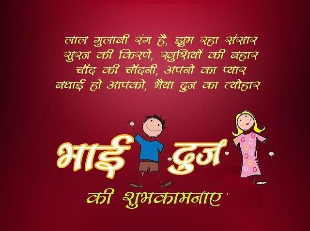 Bhai Dooj Shayari