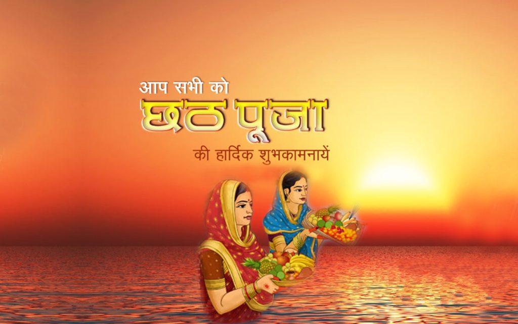 Chhath Puja 2018 HD Pics