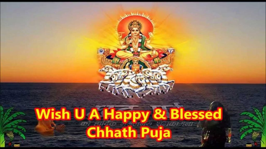 Chhath Puja 2017 Image for Whatsapp