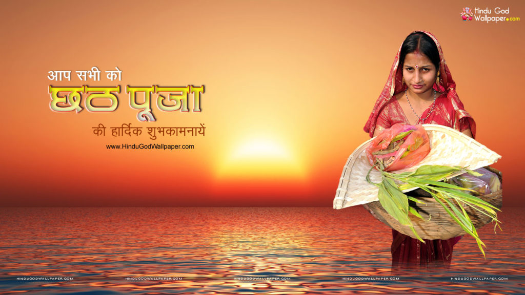 Chhath Puja 2017 Wallpapers