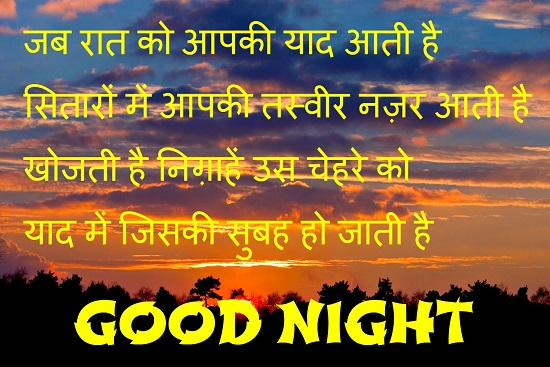 Good Night Shayari In Hindi Fonts For Girlfriend Boyfriend Friends
