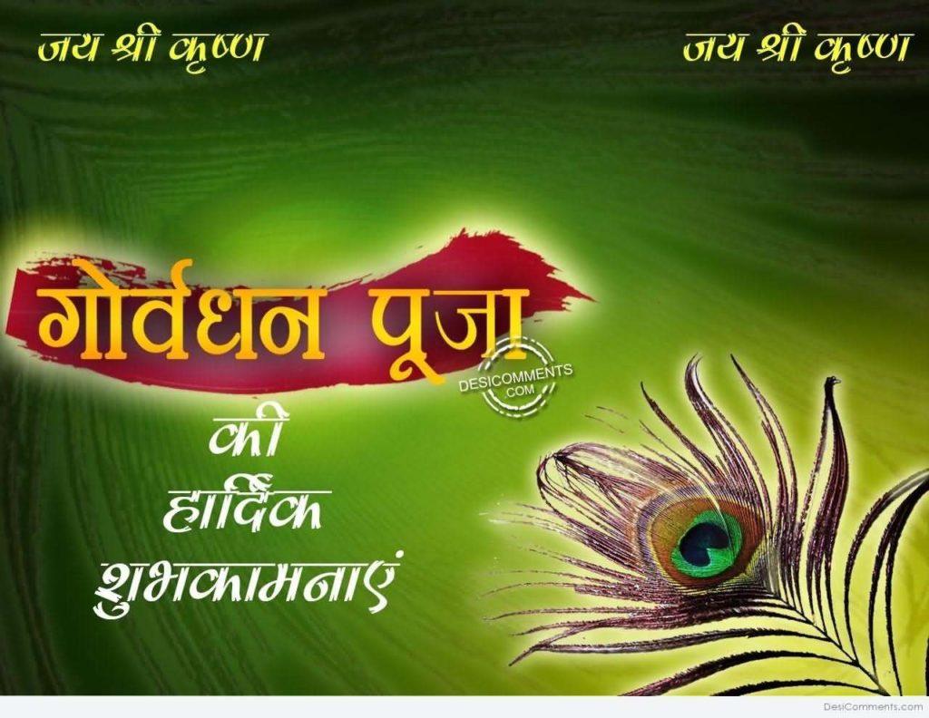 Govardhan Puja 2021 Image for FB
