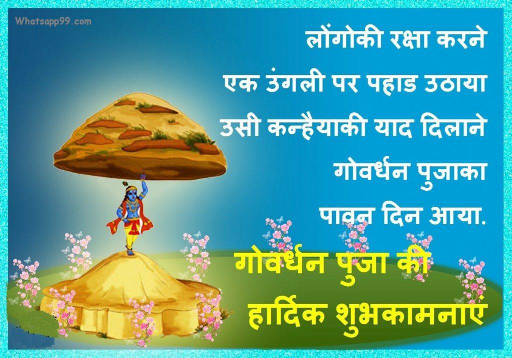 Govardhan Puja 2021 Image for Whatsapp