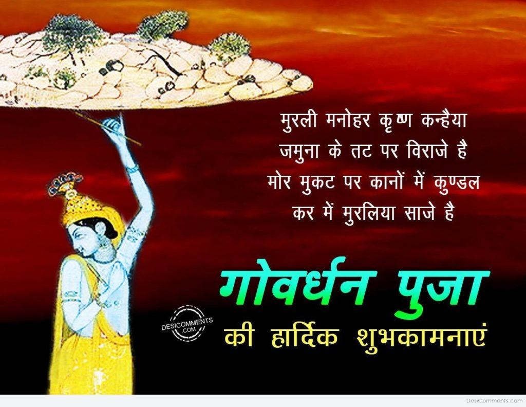 Govardhan Puja Images