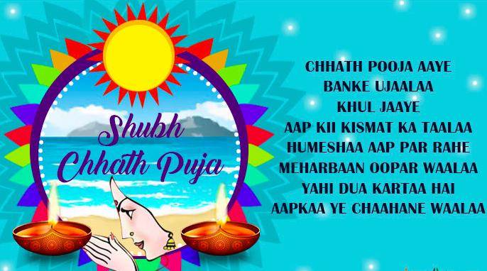 Happy Chhath Puja 2018 Wishes