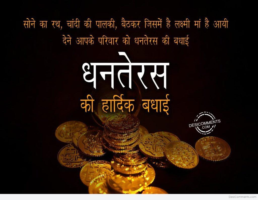 Happy Dhanteras 2021 Image