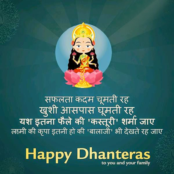 Happy Dhanteras 2018 Whatsapp DP