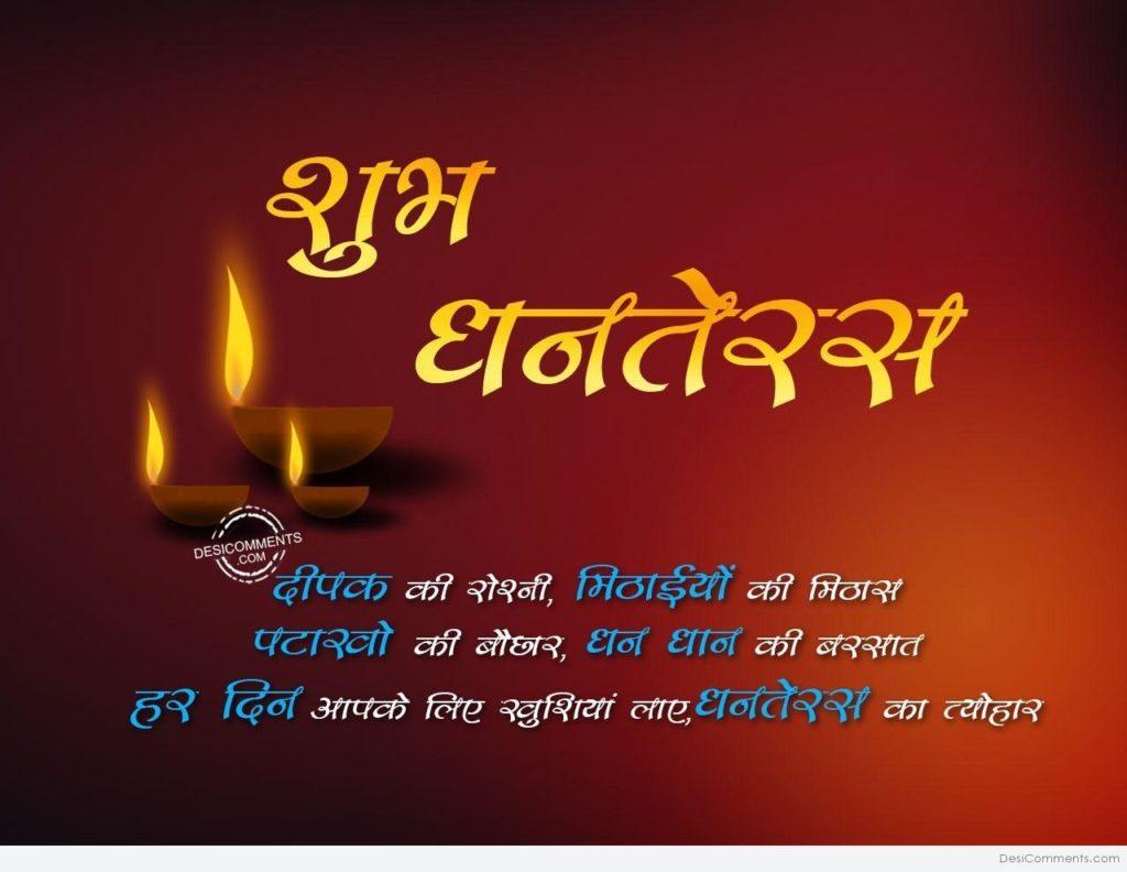 Happy Dhanteras Whatsapp DP