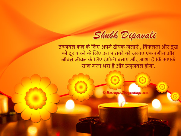 Happy Diwali 2017 Messages in Hindi, Urdu & Marathi