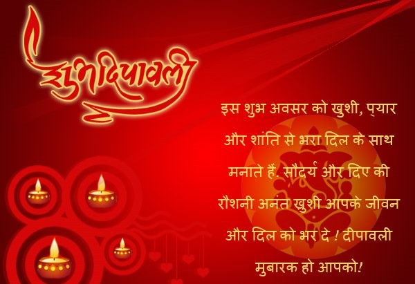 Happy Diwali 2017 Quotes in Hindi & Urdu