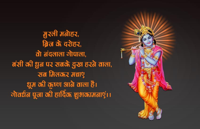 Happy Govardhan Puja Poems