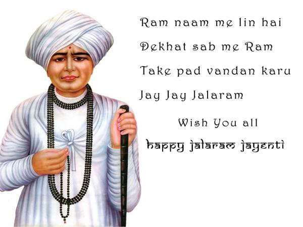 Jalaram Jayanti Images