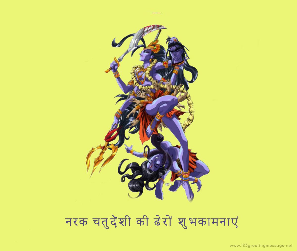 Kali Narak Chaturdashi Wishes