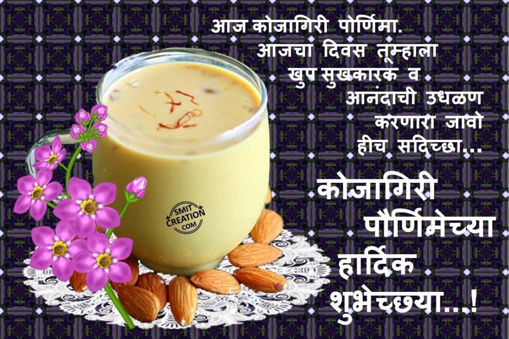 Kojagari Purnima Image