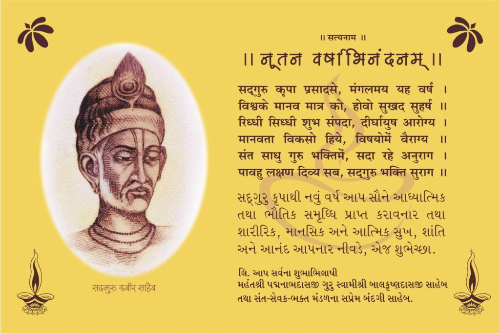 Nutan Varshabhinandan 2018 Image for Facebook