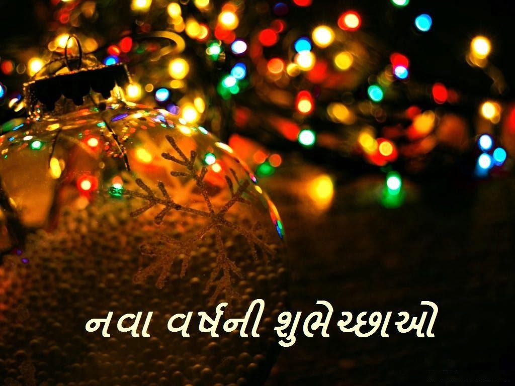 Nutan Varshabhinandan 2018 Images for WhatsappNutan Varshabhinandan 2018 Images for Whatsapp