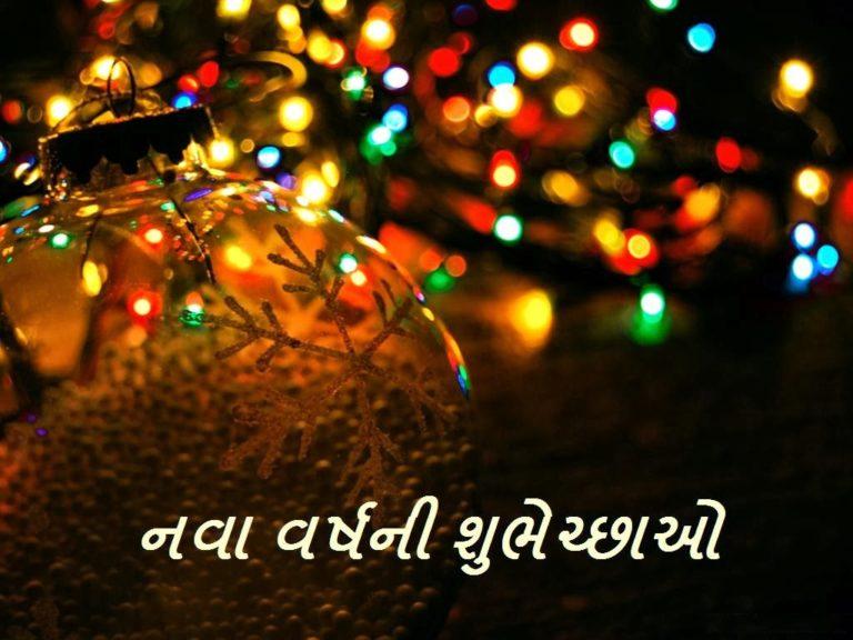 નવા વર્ષ નિમિત્તે વડાપ્રધાન મોદી અને મુખ્યમંત્રી રૂપાણીએ ગુજરાતીઓને પાઠવ્યા અભિનંદન