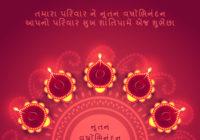 Nutan Varshabhinandan Images