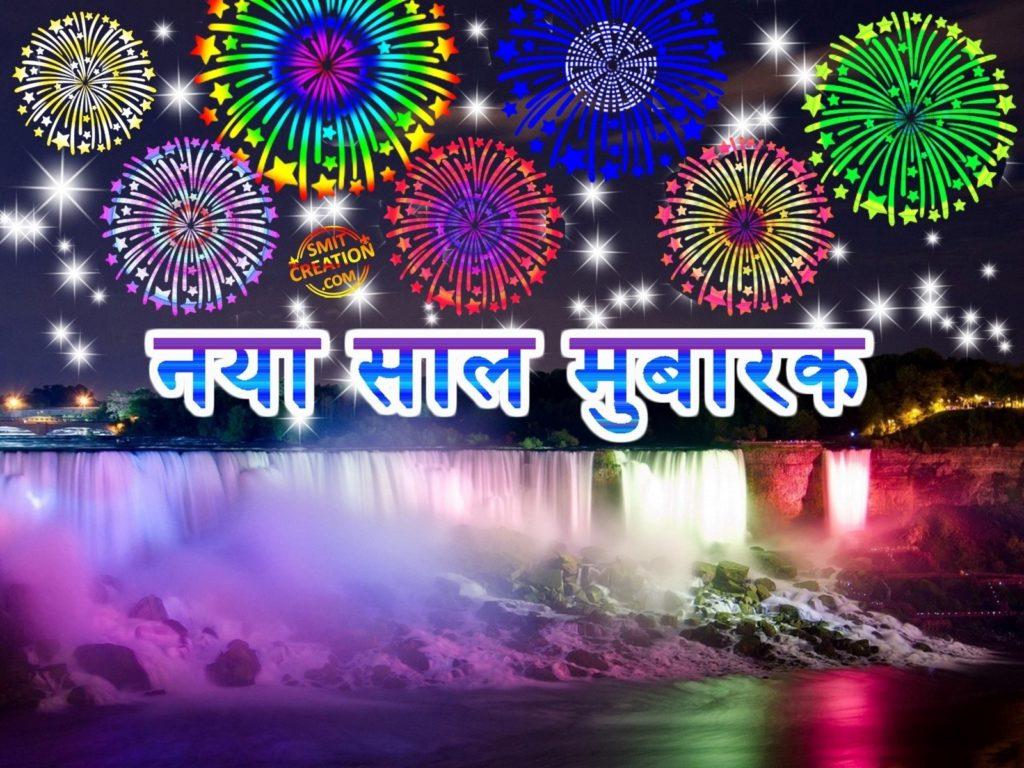 Happy New Year And Saal Mubarak 28