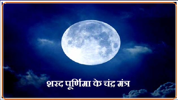 Sharad Purnima 2019 Image for Whatsapp