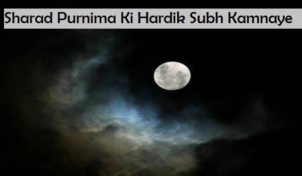 Sharad Purnima 2017 Image