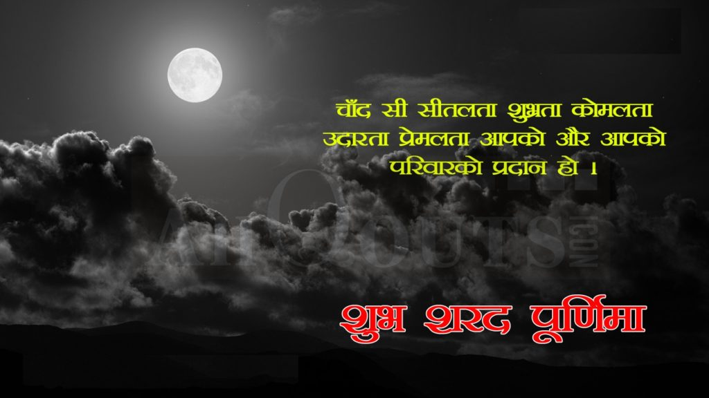 Sharad Purnima 2019 Wallpapers