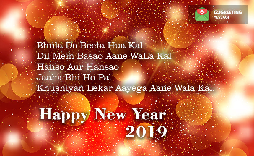1st January 2020 Wishes, Messages & SMS