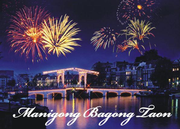 Maligayang Bagong Taon 2019 Mensahe