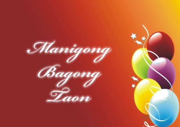Maligayang Bagong Taon 2019