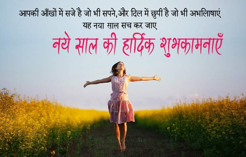 Naye Saal 2019 ki Shayari for lovers in Hindi