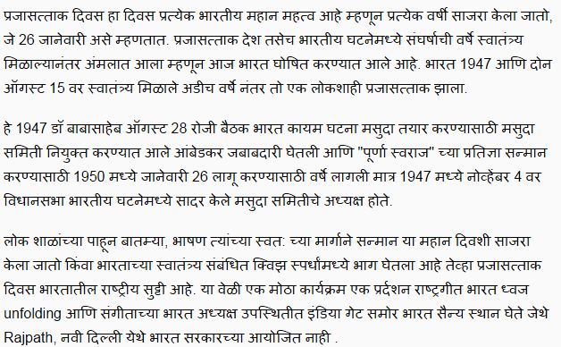 26 January | 70th Republic Day Speech & Essay in Marathi PDF & Doc file