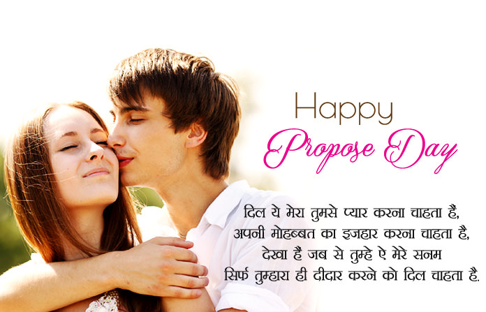8th February - Propose Day Shayari 2019